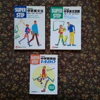 SUPER STEP くもんの中学英語(3冊セット)