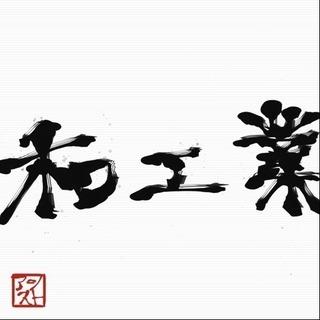 鉄筋工(建築)