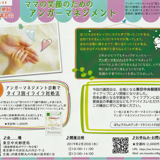 【東京中央郵便局タイアップ講習会】ママの笑顔のためのアンガーマネジメント