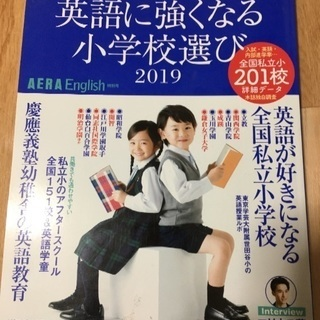 新品AERA本 英語に強くなる小学校選び2019 私立私学小学校...