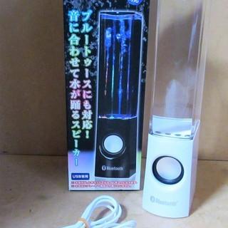 ☆エール Fountain Speaker for USB 噴水...