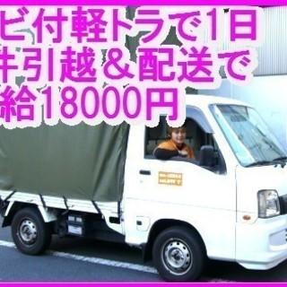 ドライバー募集! 引越しバイト日給18000円(LINE/TPO...
