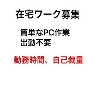 在宅PC軽作業、募集中!!