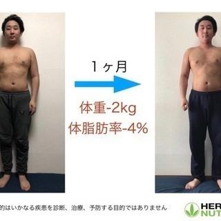 私は1ヶ月で体脂肪率3%、体重2キロ落としました。