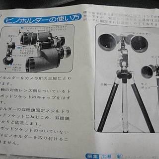 双眼鏡 Everlite 8×30 Field 7.5 - 家電