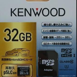 《終了》【新品未開封】ケンウッド高耐久microSDHC 32G...