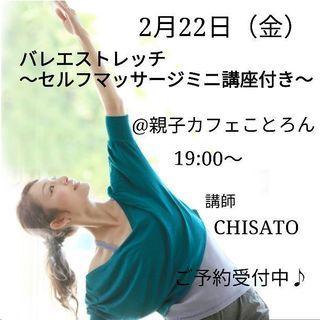 ◇バレエストレッチ 〜セルフマッサージミニ講座付き〜◇
