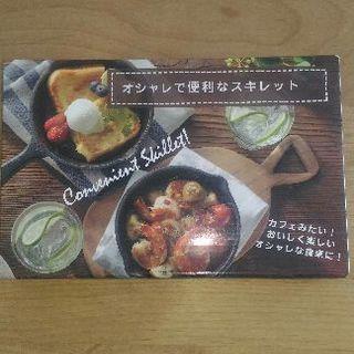 新品スキレット鍋