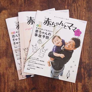 2月17日処分!!無料!!赤ちゃんとママ 育児本 各定価343円+税