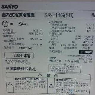 冷蔵庫サンヨー109リットル − 北海道
