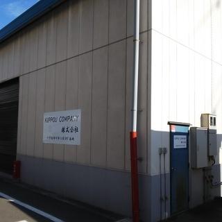 千葉県市川市の工場で新規事業のオープニングスタッフを大募集!