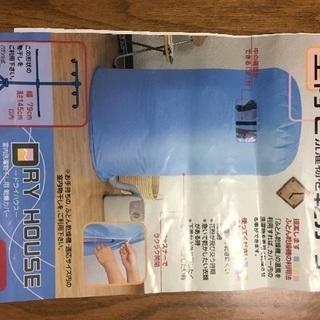 室内洗濯物干し用 乾燥カバー  (株)ミツギロン