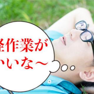 千葉県成田市💕カンタン作業で高収入GET💕寮付き💕日払い・週払い可能💕