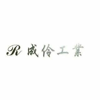 【急募】事業拡大の為!外構等軽作業。月給275,000円〜経験能力...