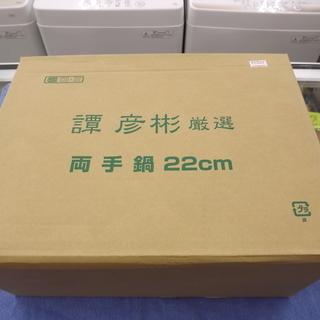 新品 譚彦彬(たんひこあき)厳選 両手鍋22cm 札幌 西岡店