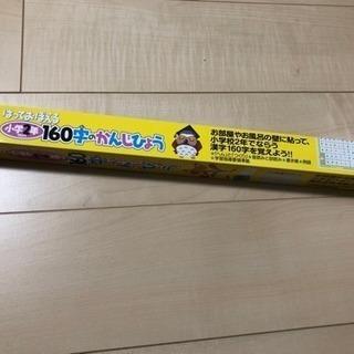 2年生 漢字 お風呂 新品
