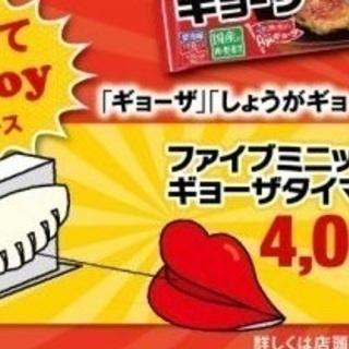 味の素ファイブミニッツ新品キッチンタイマー ギョーザタイマー2非売品