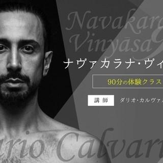 【8/3】ナヴァカラナ・ヴィンヤサ 90分の体験クラス