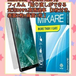 Xperia XZ3 用 フィルム MiiK【3枚付き、 表面2...