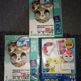 CD/DVDラベルシール(インクジェット用)値下げしました。