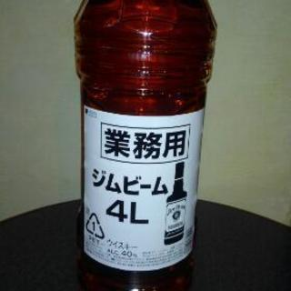 ジムビーム 4L  業務用ペットボトル ボトル5.7 本分 バー...