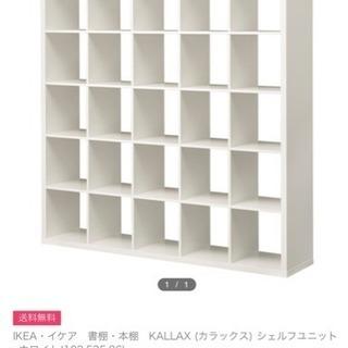 IKEA  ユニットシェルフ 大型