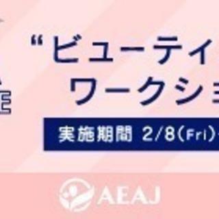 【残3席!】♡ホルモン美人度up♡ビューティアロマワークショップ