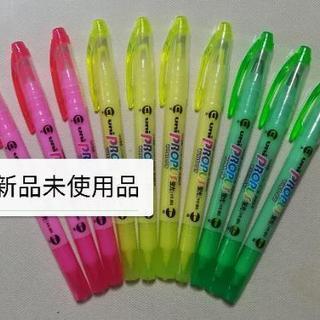 【未使用品】蛍光ペン 10本 バラ売り可