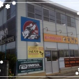 特定非営利活動法人 総合格闘技道場 武門會