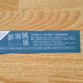 【新海誠展 名古屋会場(2/16-3/3) 】チケットお譲りします!