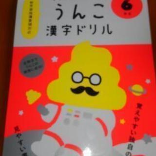 うんこ漢字ドリル6年生用(新品)