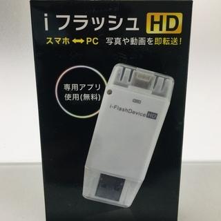 iフラッシュHD  ブラック 【新品未開封】 スマホ⇔PC 写真...