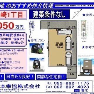 西戸崎 建築条件なし 物件 小学校 駅近く!
