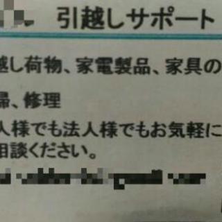 格安引っ越し配送お手伝い致します!(English OK!)