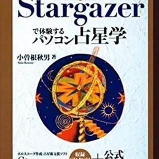 【西洋占星術を学ばれている、習得された方向け】スターゲイザー  セ...