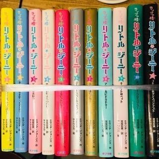 〈児童書〉ランプの精 リトルジーニー 11巻セット(取引決定)