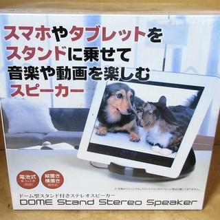 ☆ドーム型スタンド付きステレオスピーカー DOME Stand ...