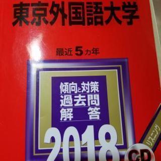 東京外語大学の赤本2018版