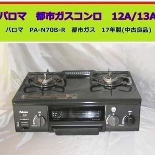 パロマ PA-N70B-R 都市ガス 17年製 (中古良品)