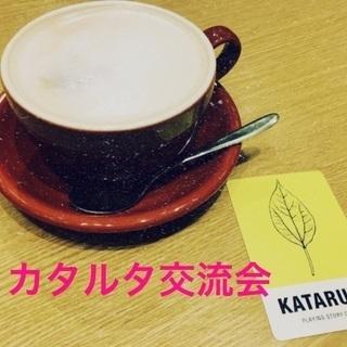 カタルタ交流会 2/26(火)