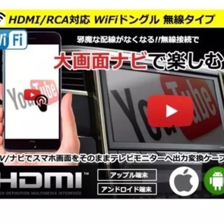 値下げ!WiFiドングル iPhone Android HDMI...
