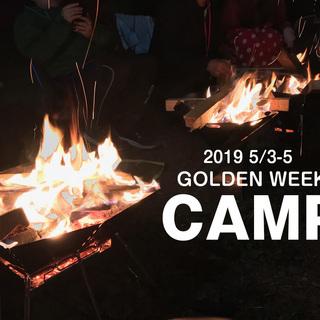 5/3-5 GW親子キャンプ(シングルマザー・シングルファザー・...
