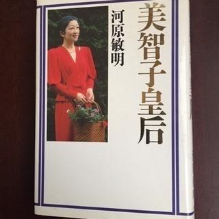 美智子皇后さま関連書籍 4冊