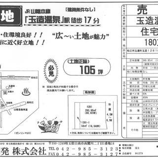 ☆売地 島根県松江市玉湯町 温泉街そば 180万円 ジモティー見た...