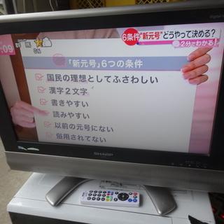西713 シャープ 液晶テレビ 20型 LC-20AX オマケつき