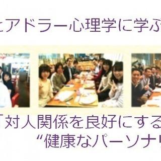 2/20(水)【小松】ブッダとアドラー心理学に学ぶ「対人関係を良好...