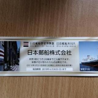 日本郵船歴史博物館・日本郵船氷川丸無料入場券(2名分)【1,20...