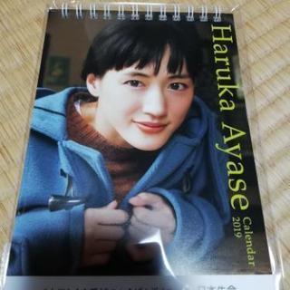 【新品】日本生命卓上カレンダー 綾瀬はるか