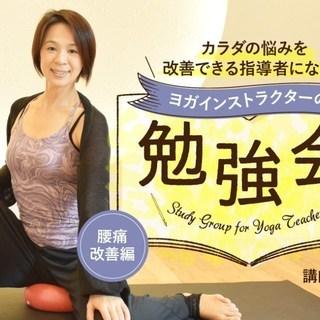 「ヨガインストラクターのための勉強会」腰痛改善編 @大阪