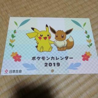 【新品】日本生命ポケモンカレンダー